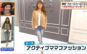 渡辺美奈代のテーマ「アクティブママファッション」