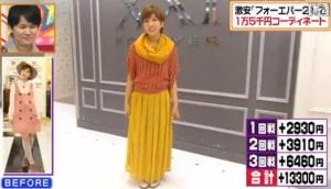 松井絵里奈のテーマ「もみじ」