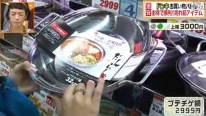 プチチゲ鍋