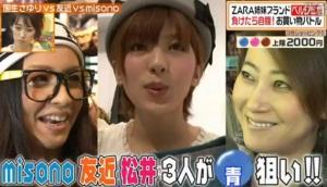 3人(misono、松井絵里奈、友近)が青被り