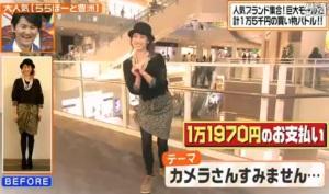 坂下千里子のテーマ「カメラさんすみません…」