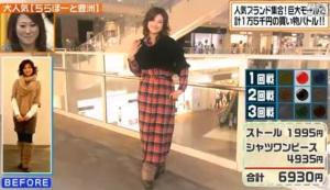 島崎和歌子のテーマ「ハッピークリスマス with 和歌子」