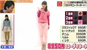 内田理央のテーマ「ピンク一色とは言わせない!」