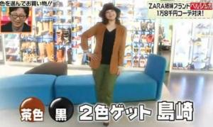 島崎和歌子のテーマ「カフェで1人」