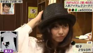 浅香唯、ZURI、黒の帽子