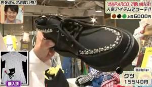 浅香唯、RNA MEDIA、黒の靴
