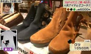 浅香唯、Linda、黒と茶色の靴