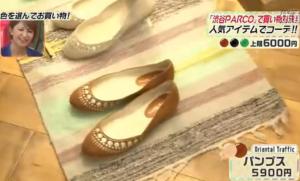 道端アンジェリカ、Oriental Traffic、ベージュの靴と茶色の靴