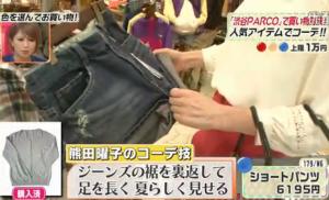 熊田曜子、179/WG、青のショートパンツ