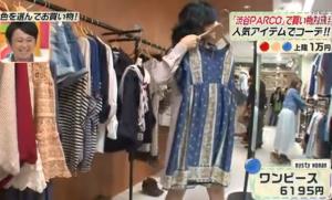 井森美幸、mysty woman、青のワンピース