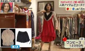 井森美幸、ZURI、赤のワンピース