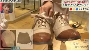 井森美幸、VIS、ベージュの靴