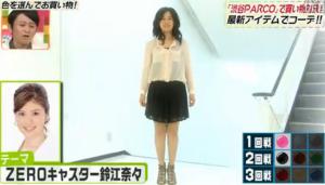 井森美幸のファッションコーディネート
