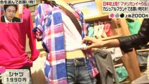 加藤夏希、ピンクのシャツ