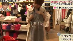 中澤裕子、グレーのTシャツ