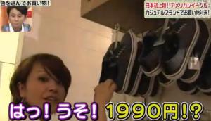 中澤裕子、グレーの靴(シューズ)