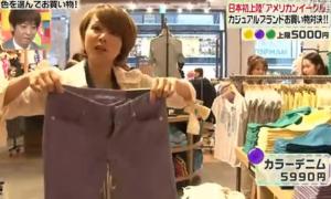 中澤裕子、紫のカラーデニム