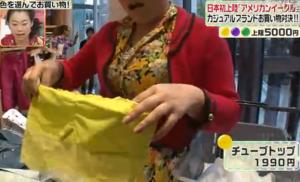 バービー(フォーリンラブ)、黄色のチューブトップ