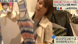 中澤裕子、青のロングワンピース