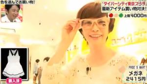 フリーズマート(FREE'S MART)の眼鏡