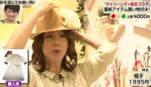 時女の帽子
