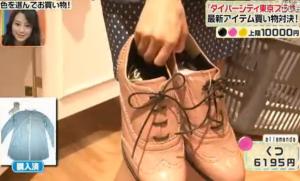 アラマンダ(allamanda)の靴(シューズ)