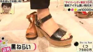 Sharing Roomの靴(シューズ)