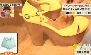 イング(INGNI)の靴