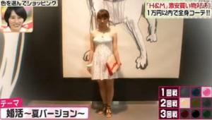 保田圭のテーマ「婚活~夏バージョン~」