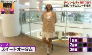 RIKACOのテーマ「スイートオータム」