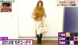 島崎和歌子のテーマ「2012年モテコーデ」