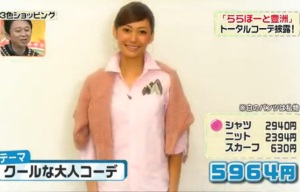 田丸麻紀のファッションコーディネート