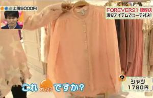 ピンクかベージュのシャツ