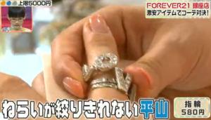 指輪(LOVEの文字入り)