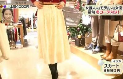イッカの白いスカート