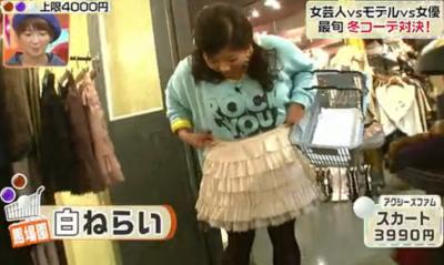 アクシーズファムのスカート
