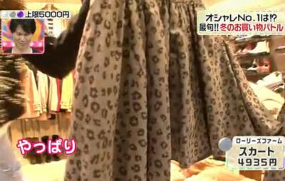 ローリーズファームのスカート