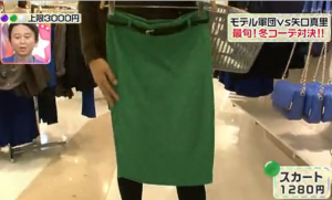 緑のタイトスカート