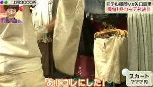 白のスカート