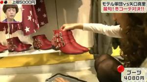 赤のブーツ
