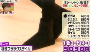 田丸麻紀が履くムートンブーツ