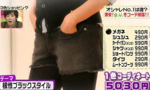 田丸麻紀が履くショートパンツ