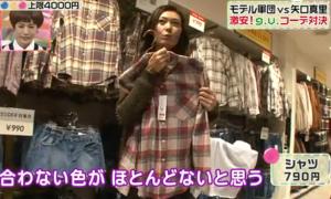 田丸麻紀、ピンクのシャツ