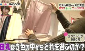 田丸麻紀、ピンクのタンクトップ