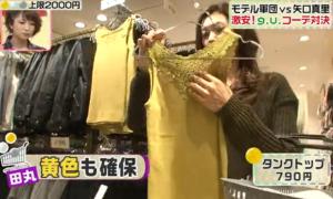 田丸麻紀、黄色のタンクトップ