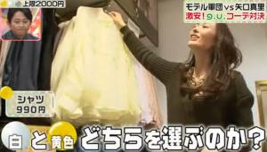 田丸麻紀、黄色のシャツ