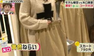矢口真里、黄色のロングスカート
