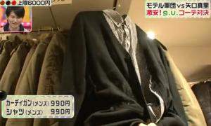 田丸麻紀流、カーディガンとシャツ