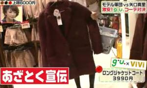 河北麻友子、赤のロングジャケットコート