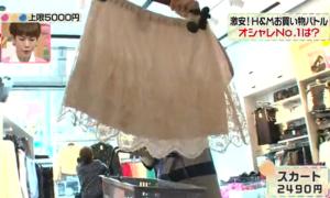 佐藤江梨子、ベージュのスカート